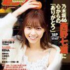 週刊プレイボーイ 2019年01-02合併号 [Weekly Playboy 2019-01-02]