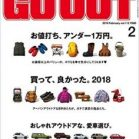 GO OUT (ゴーアウト) 2019年02月号