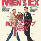 MEN'S EX (メンズ・イーエックス) 2019年02月号