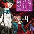 探偵ゼノと7つの殺人密室 第01-04巻 [Tantei Zeno to Nanatsu no Satsujin Misshitsu vol 01-04]