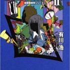 [Novel] 図書館戦争シリーズ 第01-06巻 [Toshokan Sensou Series vol 01-06]
