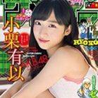 週刊少年サンデー 2019年08号 [Weekly Shonen Sunday 2019-08]