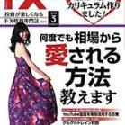 FX攻略.com 2019年03月 [FX koryaku.com 2019-03]