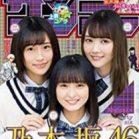週刊少年サンデー 2019年09号 [Weekly Shonen Sunday 2019-09]
