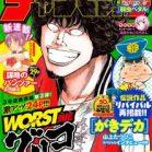 週刊少年チャンピオン 2019年09号 [Weekly Shonen Champion 2019-09]
