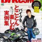 BikeJIN(培倶人) 2019年03月号
