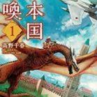 日本国召喚 第01巻 [Nihonkoku Shokan vol 01]