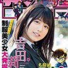 週刊少年サンデー 2019年13号 [Weekly Shonen Sunday 2019-13]