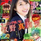 週刊少年チャンピオン 2019年13号 [Weekly Shonen Champion 2019-13]