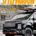 STYLE WAGON (スタイル ワゴン) 2019年04月号