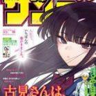 週刊少年サンデー 2019年16号 [Weekly Shonen Sunday 2019-16]