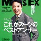 MEN'S EX (メンズ・イーエックス) 2019年04月号