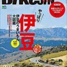 BikeJIN(培倶人) 2019年05月号