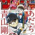 週刊少年サンデー 2019年18号 [Weekly Shonen Sunday 2019-18]