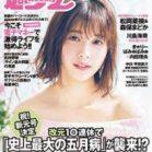 週刊プレイボーイ 2019年16号 [Weekly Playboy 2019-16]