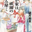 [Novel] わが家は祇園の拝み屋さん 第01巻 [Wagaya wa Machi no Ogamiyasan vol 01]