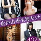 倉持由香全巻セット432枚収録!! 倉持由香 解禁グラビア写真集