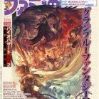 週刊ファミ通 2019年04月11日 [Weekly Famitsu 2019-04-11]