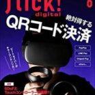 flick! digital (フリックデジタル) 2019年06月