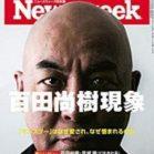 Newsweek ニューズウィーク 日本版 2019年06月04号 [Nippon Ban Newswee 2019-06-04]