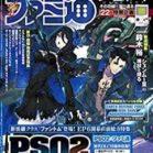 週刊ファミ通 2019年04月25日 [Weekly Famitsu 2019-04-25]