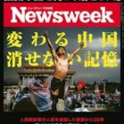 Newsweek ニューズウィーク 日本版 2019年06月11号 [Nippon Ban Newswee 2019-06-11]