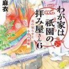 [Novel] わが家は祇園の拝み屋さん 第01-06巻 [Wagaya wa Machi no Ogamiyasan vol 01-06]