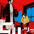 ヒル・ツー 第01巻