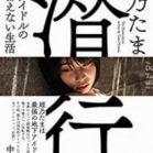 潜行: 地下アイドルの人に言えない生活 [Senko Chika Aidoru no Hito ni Ienai Seikatsu]
