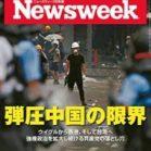 Newsweek ニューズウィーク 日本版 2019年06月25号 [Nippon Ban Newswee 2019-06-25]