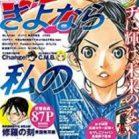 月刊少年マガジン 2019年08月号 [Gekkan Shonen Magazine 2019-08]