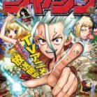 週刊少年ジャンプ 2019年31号 [Weekly Shonen Jump 2019-31]