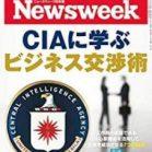 Newsweek ニューズウィーク 日本版 2019年07月09号 [Nippon Ban Newswee 2019-07-09]