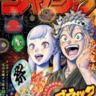 週刊少年ジャンプ 2019年32号 [Weekly Shonen Jump 2019-32]
