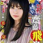 週刊ヤングジャンプ 2019年32号 [Weekly Young Jump 2019-32]