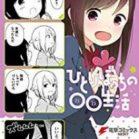 ひとりぼっちの○○生活 第01-05巻 [Hitoribocchi no OO Seikatsu vol 01-05]