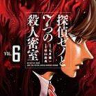 探偵ゼノと7つの殺人密室 第01-06巻 [Tantei Zeno to Nanatsu no Satsujin Misshitsu vol 01-06]