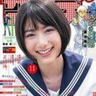 週刊少年サンデー 2019年33号 [Weekly Shonen Sunday 2019-33]