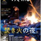 別冊つり人 渓流 2019 夏 [Bessatsu Tsuribito Keiryu 2019 Natsu]