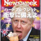 Newsweek ニューズウィーク 日本版 2019年08月06号 [Nippon Ban Newswee 2019-08-06]