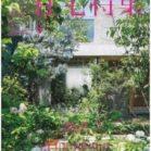 新建築住宅特集 2019年08月 [Shinkenchiku Jutaku Tokushu 2019-08]