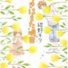 つづきはまた明日 第01-04巻 [Tsuzuki wa Mata Ashita vol 01-04]