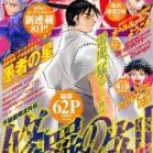 月刊少年マガジン 2019年09月号 [Gekkan Shonen Magazine 2019-09]