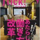 flick! digital (フリックデジタル) 2019年09月