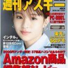 週刊アスキー 2019年08月13日 [Weekly Ascii 2019-08-13]