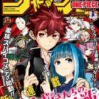 週刊少年ジャンプ 2019年39号 [Weekly Shonen Jump 2019-39]