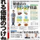 月刊食堂 2019年08月号 [Gekkan Shokudo 2019-08]