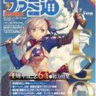 週刊ファミ通 2019年08月22-29日 [Weekly Famitsu 2019-08-22-29]