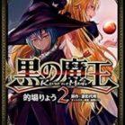 黒の魔王 第01-02巻 [Kuro no Mao vol 01-02]