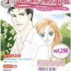週刊ロマンスブックカフェ vol.298 [Weekly Romance Bukku Kafe vol.298]